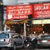 Ali Baba Restaurant Phuket